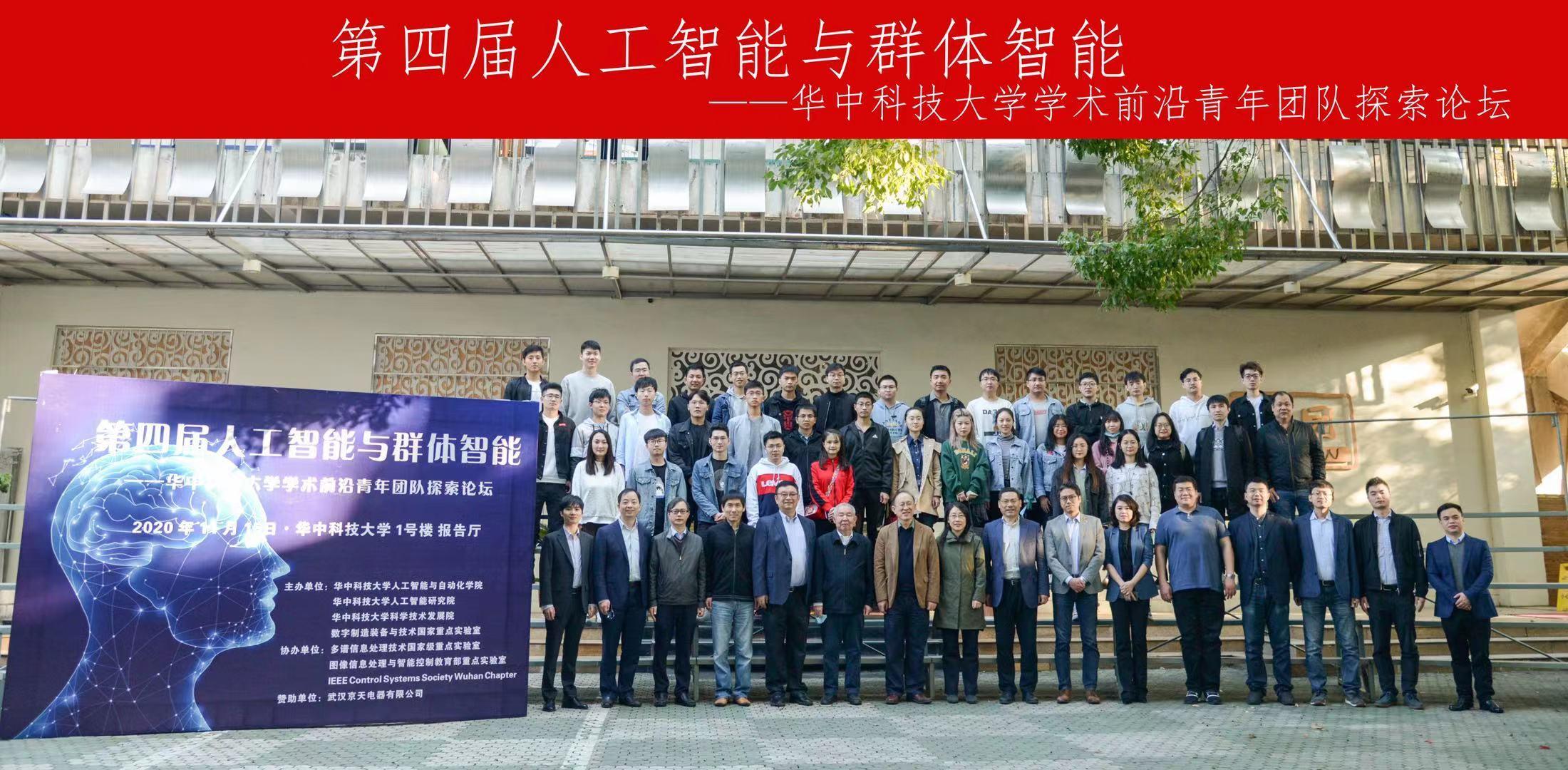 華中 科技 大学